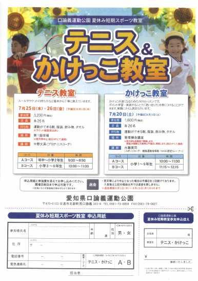 【ご連絡】7月20日(土)開催予定 短期かけっこ教室に関して