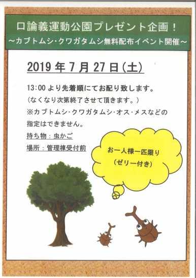 カブトムシ・クワガタムシ無料配布イベントについて