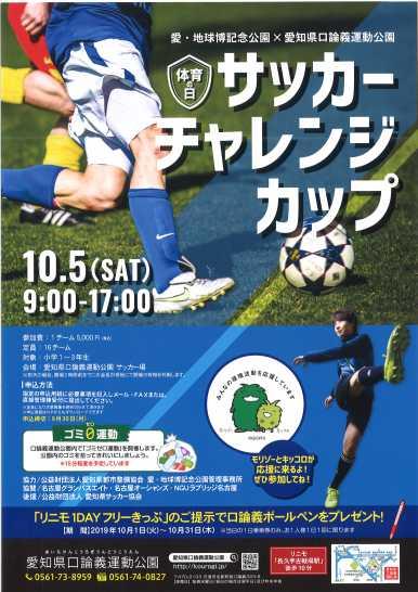 体育の日サッカーチャレンジカップ2019