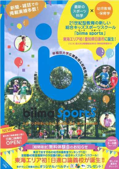 【ご連絡】10月12日(土)biimasports体験会に関して