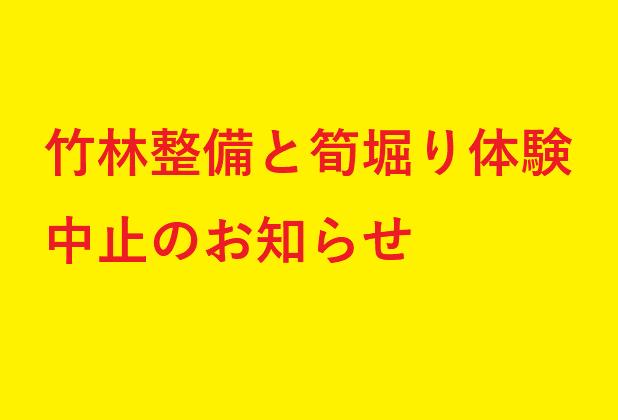 【竹林整備と筍堀り体験】中止のお知らせ
