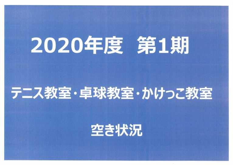 2020年度第1期 テニス教室・卓球教室・かけっこ教室 空き状況