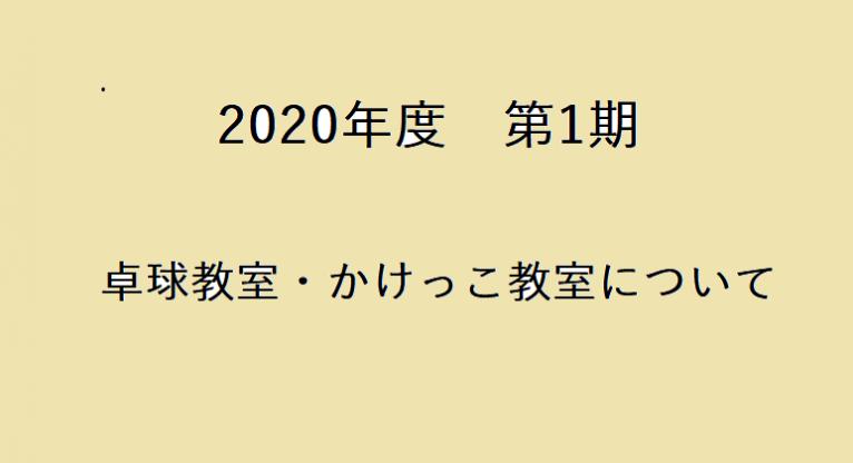 2020年度第1期 卓球教室・かけっこ教室について