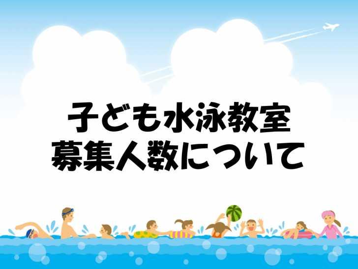 子ども水泳教室募集人数について※A・B・Cコース定員となりました
