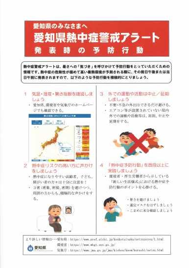 愛知県熱中症警戒アラート発令日のキャンセルについて