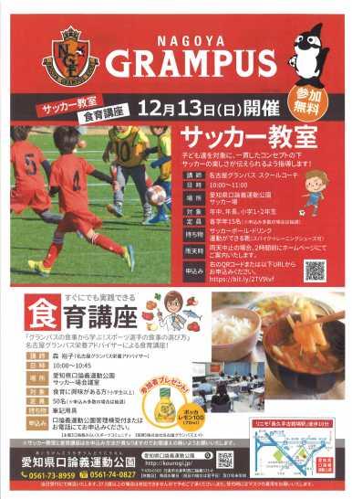 名古屋グランパスサッカー教室・食育講座