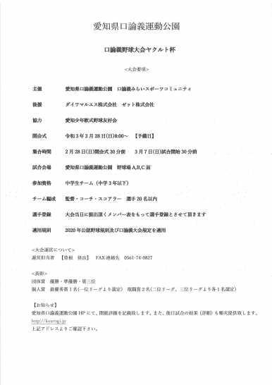 口論義野球大会ヤクルト杯開催概要のお知らせ