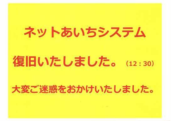 2月11日(木)システム復旧致しました。(12:30)