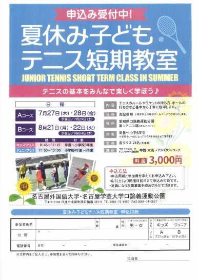 夏休み子どもテニス短期教室☆イベントは終了致しました。☆