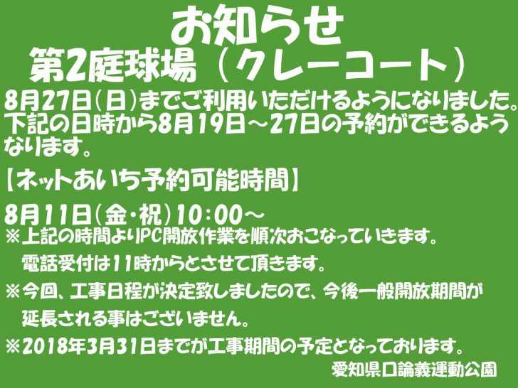 ☆重要なお知らせ☆第2庭球場(クレーコート)改修工事と、それに伴う利用中止に関して