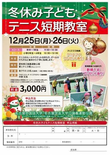 【申込開始】☆冬休み子どもテニス短期教室☆