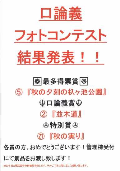 【イベント情報】口論義フォトコンテスト結果発表!!【イベントは終了いたしました。】