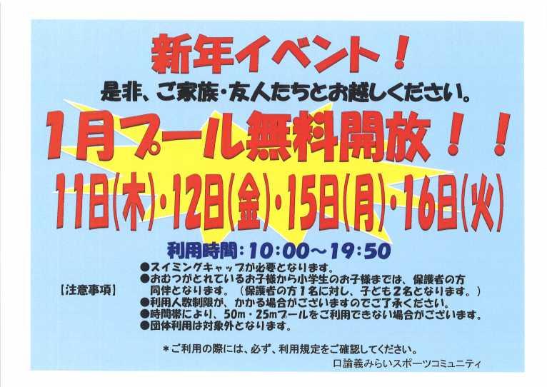 【プールイベント】◆新年イベント◆ プール無料開放日程のご案内
