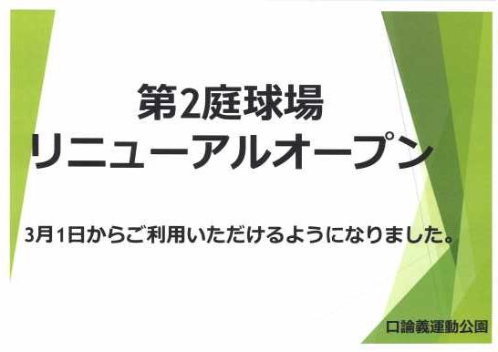 【☆第2庭球場リニューアルオープン☆】お知らせ
