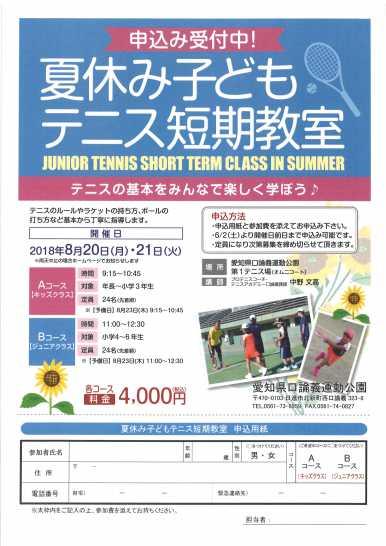 【今年も開催します!!】口論義夏休みテニス短期教室の御案内
