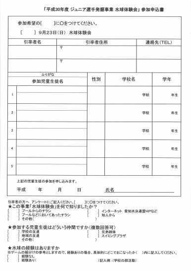 【重要】水球体験会開催!!!